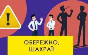 Франківців попереджають про шахраїв, які виготовляють дозвільні документи