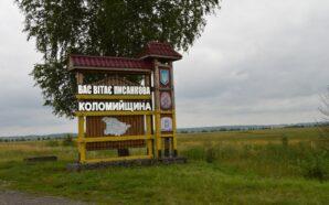 ТОП-5 місць Коломийщини, які варто відвідати. ФОТО