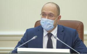 Уряд доручив посилити контроль за контактами хворих на COVID-19