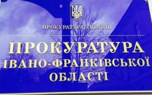 На Прикарпатті за позовом прокуратури навчальному закладу повернуто землю вартістю…