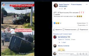 У ДТП на Прикарпатті загинула сім'я, – очевидці. ФОТО