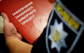 Поліція Прикарпаття закликає учасників місцевих виборів діяти в рамках виборчого…