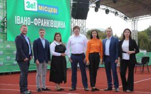 У Франківську презентували Регіональний план розвитку та команду «Слуги Народу»