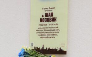 У Франківську встановили ще одну меморіальну дошку. ФОТО