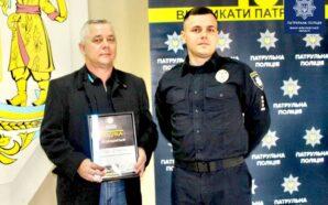 Керівництво патрульної поліції подякою відзначило чоловіка, який врятував самогубцю