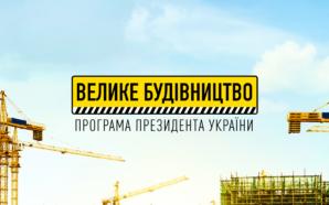 Велике будівництво: на Прикарпатті з 15 об'єктів здали тільки 3