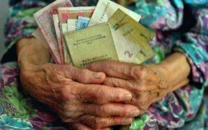 Коли буде підвищення пенсій: в уряді склали графік на 2021…