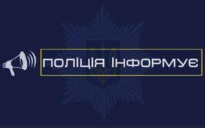Поліцейські Івано-Франківщини відкрили два кримінальних провадження за порушення виборчого законодавства