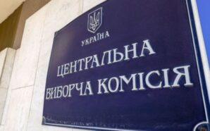 ЦВК за 5 днів до виборів наново створила Івано-Франківську обласну…