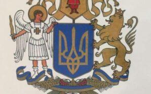 Комітет назвав переможця на найкращий ескіз великого герба України