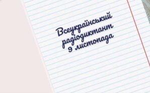 Франківські поліцейські долучились до написання щорічного Всеукраїнського радіодиктанту. ФОТО