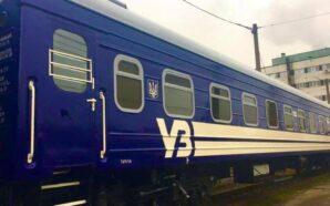 Укрзалізниця під час ремонту міняє колір вагонів. ФОТО