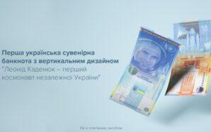 НБУ випустив першу сувенірну вертикальну банкноту: присвячена Каденюку
