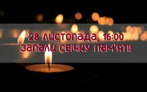 Франківців закликають пом'янути жертв Голодомору