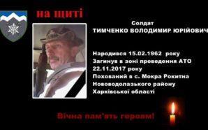 У Коломиї пролунав Дзвін Пам'яті за загиблим солдатом