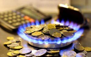Нову ціну на газ зафіксували з 1 лютого і до…