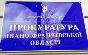 Франківська обласна прокуратура відкрила провадження через привласнення грошей на ремонті…