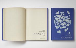 """Двоє франківських письменників серед переможців рейтингу """"Книжка року – 2020"""""""