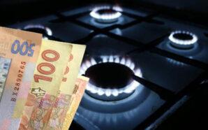 Річна ціна на газ для населення може почати діяти з…
