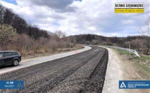 На Прикарпатті ремонтують дорогу Н-09 Мукачево-Львів у напрямку Надвірної. ФОТО