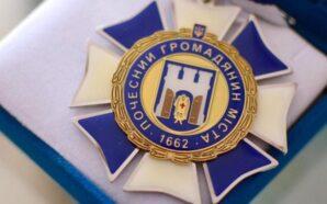 П'ятеро бійців з Франківська отримали звання Почесних громадян посмертно