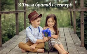 10 квітня – День братів і сестер: красиві листівки та…