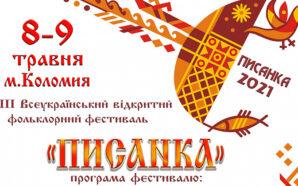 8-9 травня у Коломиї відбудеться XIII Всеукраїнський фестиваль «Писанка»