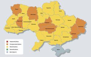 В Україні не лишилося жодної червоної зони