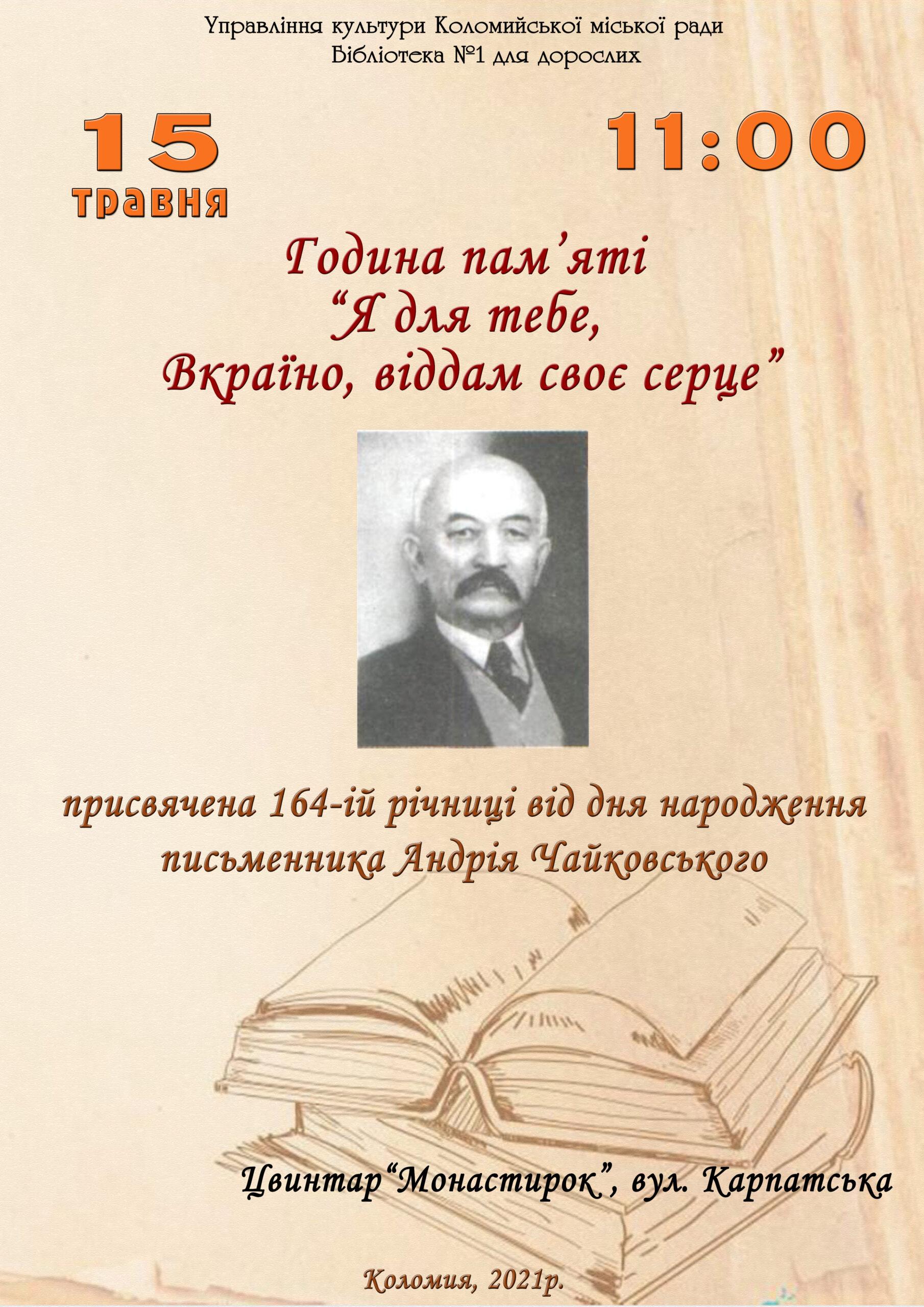15 травня у Коломиї вшанують письменника Андрія Чайковського