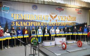 На Прикарпатті триває Чемпіонат України з пауерліфтингу. ВІДЕО