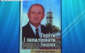 На Прикарпатті презентували книгу про Ігоря Федика