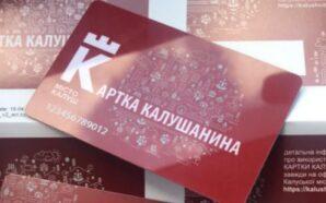 У Калуші видали 50 «Карток калушанина»