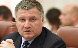Аваков написав заяву про відставку